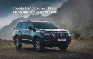 Реклама Toyota Land Cruiser Prado — Сила дается достойным (2020)