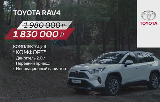 Read more about the article Реклама Toyota Rav4 — Комплектация «Комфорт» (2020)