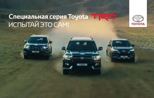 Read more about the article Реклама Toyota TRD — Испытай это сам! (2020)