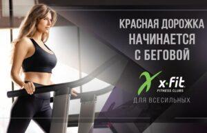 Реклама X Fit – Для Всесильных (2020)