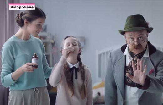 Read more about the article Реклама Амбробене — Не усложняйте кашель (2020)