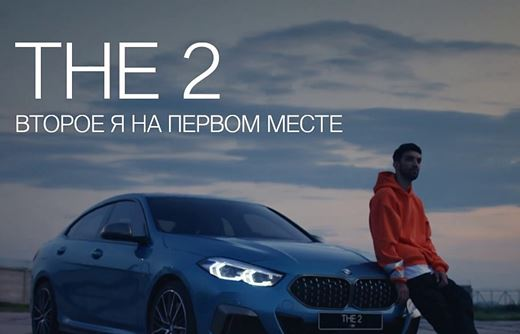 Реклама BMW The 2 — Второе Я на первом месте (2020)