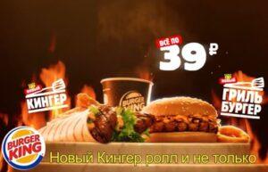 Read more about the article Реклама Бургер Кинг Кингер ролл — Гриль меню (2020)