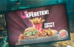 Read more about the article Реклама Бургер Кинг Королевские креветки — Скульптура (2020)