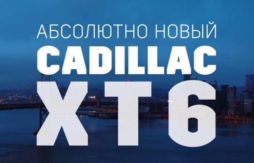 Реклама Cadillac XT6 — Простор для избранных (2020)