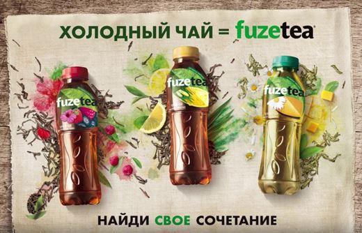 Реклама чая Fuze Tea — Найди своё сочетание! (2020)