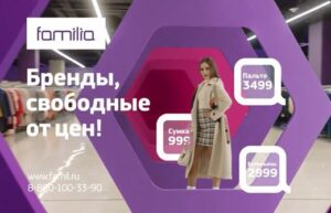 Read more about the article Реклама Familia — Юлия Михалкова (2020)