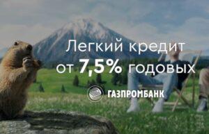 Реклама Газпромбанк — Легкий кредит (Федор Бондарчук) (2020)