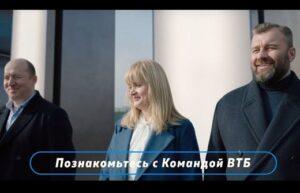 Реклама Команда ВТБ — Бурунов, Пореченков (2020)