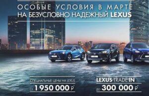 Реклама Lexus — Особые условия в марте (2020)