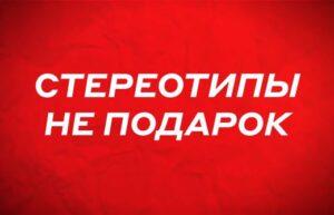 Реклама М Видео – Стереотипы не подарок (2020)