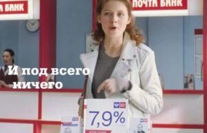 Реклама Почта Банк — Кредит наличными по ставке 7,9% годовых (2020)