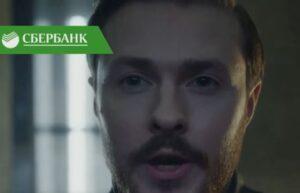 Реклама Сбербанк — Готовые решения (2020)