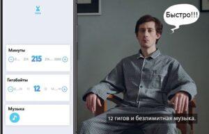 Реклама Yota — Тариф «Павлик» (2020)