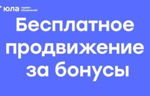 Read more about the article Реклама Юла — Бесплатное продвижение за бонусы (2020)