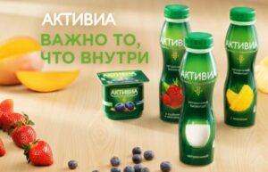 Read more about the article Реклама Активиа — Важно то, что внутри (2020)