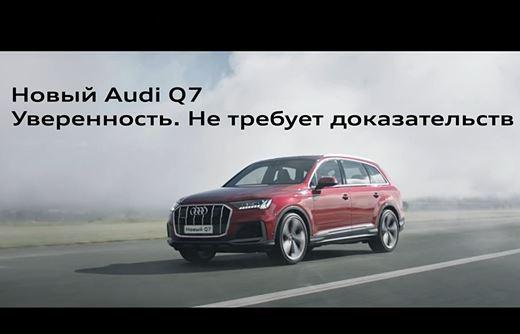 Реклама Audi Q7 — Уверенность. Не требует доказательств (2020)
