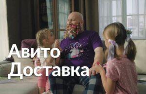 Реклама Авито Куртка косуха — Безопасная онлайн-оплата (2020)