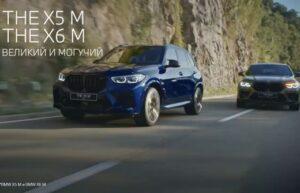 Реклама BMW X5 M и X6 M — Великий и могучий (2020)