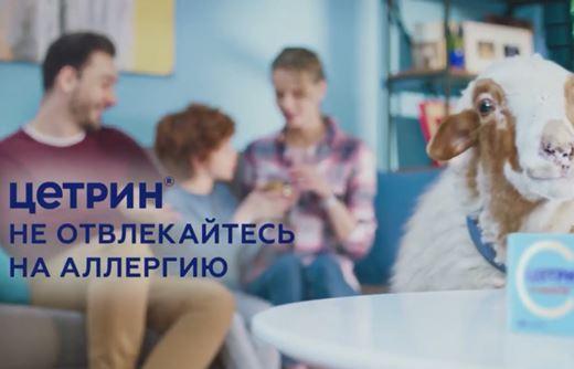 Реклама Цетрин — Не отвлекайтесь на аллергию (2020)