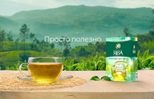 Реклама чая Принцесса Ява — Просто полезно (2020)