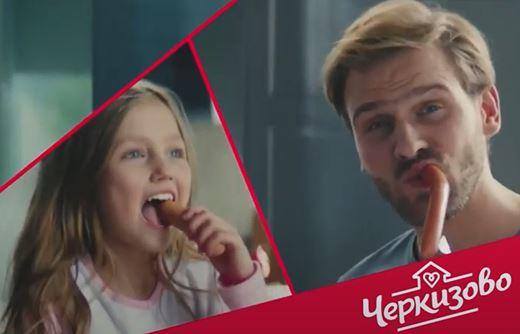Реклама Черкизово — Мясной Блокбастер (2020)