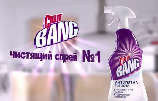 Реклама Cillit Bang Антипятна и гигиена — Чистящий спрей №1 (2020)