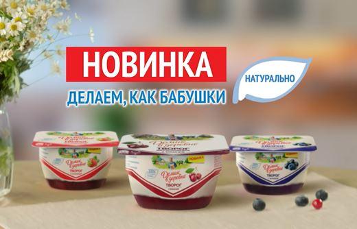 Реклама Домик в деревне — С ягодами (2020)
