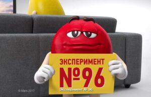 Реклама Эмемдемс (M&Ms) — Эксперимент (2020)