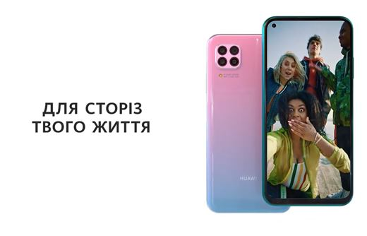 Read more about the article Реклама Huawei P40 lite — Для сторис твоей жизни (ua) (2020)