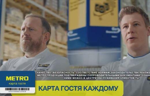 Реклама Метро Ивлев — Карта гостя каждому (2020)