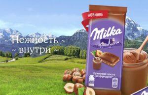 Реклама Milka фундук — Нежность внутри (2020)