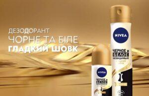 Реклама NIVEA — Черное и Белое Невидимый Гладкий Шелк (ua) (2020)