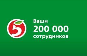 Реклама Пятёрочка — Ваши 200 тысяч сотрудников (2020)