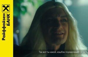 Реклама Райффайзенбанк с Гудковым — Гадалка (2020)