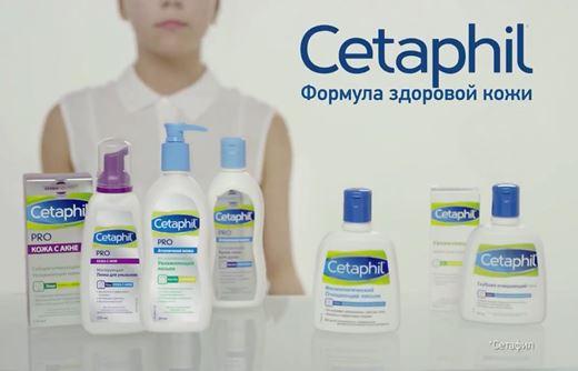 Read more about the article Реклама Сетафил — Формула здоровой кожи (2020)