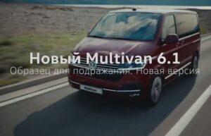 Реклама Volkswagen Multivan 6.1 (2020)
