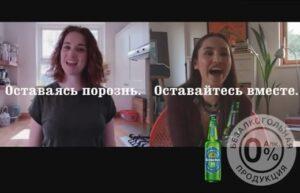 Реклама Heineken — Оставаясь порознь. Оставайтесь вместе. (2020)