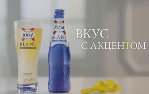 Реклама Кроненбург Блан 1664 — Вкус с акцентом (2020)