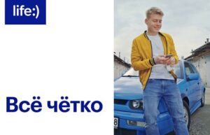 Read more about the article Реклама life — Все чётко! (by) (2020)