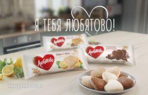 Реклама Любятово — Я тебя любятово (2020)