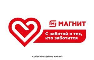 Реклама Магнит — С заботой о тех, кто заботится (2020)
