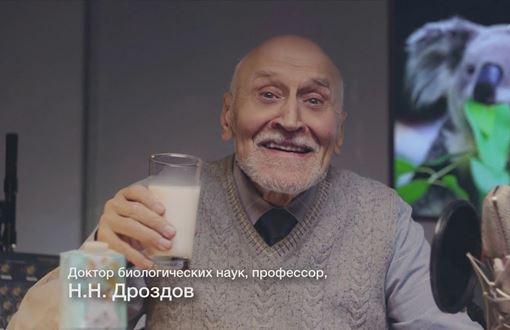 Read more about the article Реклама Ne Moloko Николай Дроздов (2020)