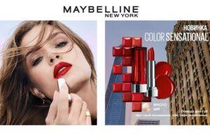 Реклама помады Maybelline — Color Sensational (2020)