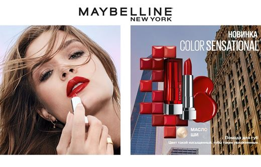 Read more about the article Реклама помады Maybelline — Color Sensational (2020)