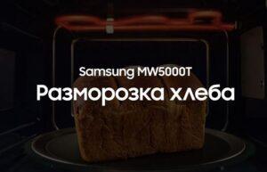 Реклама Samsung Bespoke — Микроволновая печь (2020)