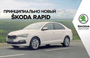 Реклама Skoda Rapid — Принципиально новый (2020)