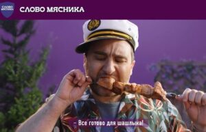 Read more about the article Реклама Слово мясника — Шашлык (2020)