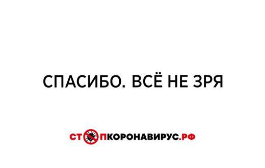 Реклама Стопкоронавирус #сидимдома — Спасибо. Всё не зря (2020)