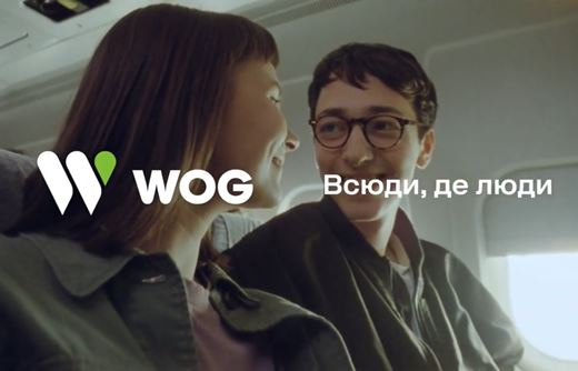 Read more about the article Реклама WOG — Везде, где люди (ua) (2020)